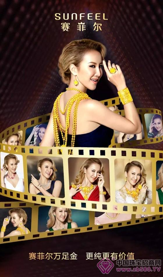 12月5日,赛菲尔新一季品牌形象平面广告正式发布,coco李玟携赛菲尔图片