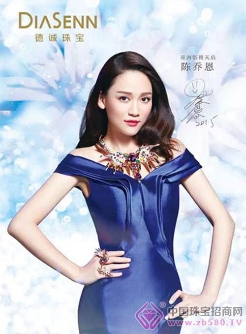 时尚教主陈乔恩携手德诚珠宝 魅力演绎女性心精彩