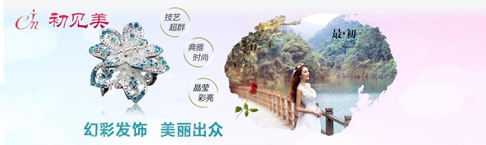 廣州雅宇商貿有限公司