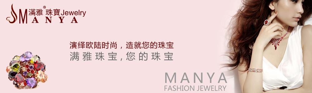 广州满雅珠宝有限公司