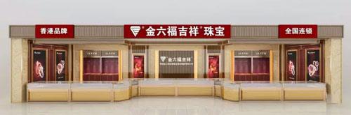 中国珠宝招商网 香港金六福金银珠宝国际集团有限公司 企业新闻 >>
