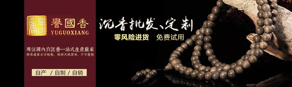 中山誉国香沉香文化发展有限公司