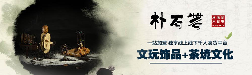 廣州樸石茗文化發展有限公司