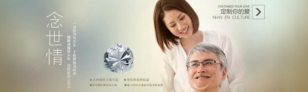 广州念世情珠宝有限公司