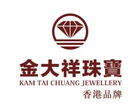深圳金大祥珠宝有限公司