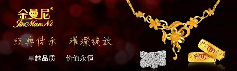 金曼尼珠宝首饰有限公司