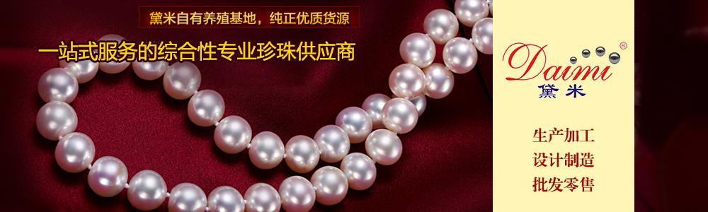 上海黛米珠寶有限公司