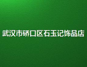 艺鑫石玉记千赢国际客户端下载公司