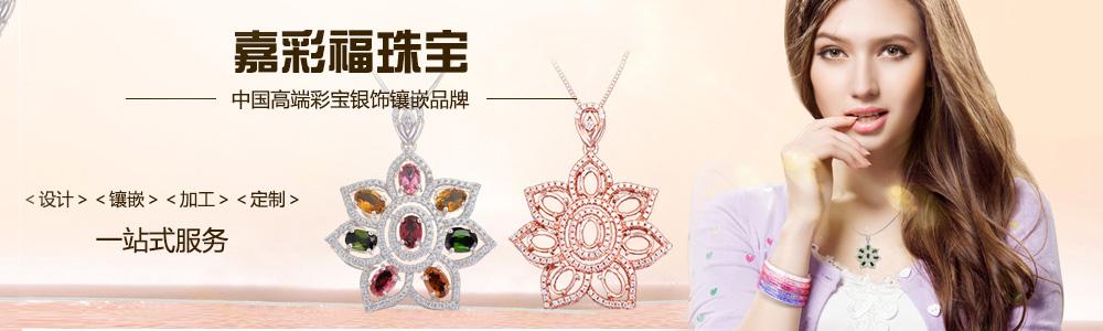 深圳市嘉彩福珠宝有限公司