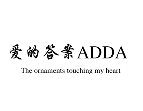 爱的答案ADDA