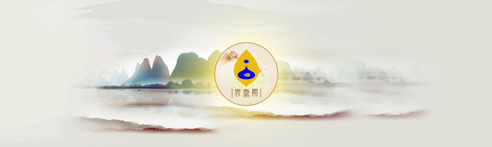 深圳市歡喜殿珠寶飾品有限公司