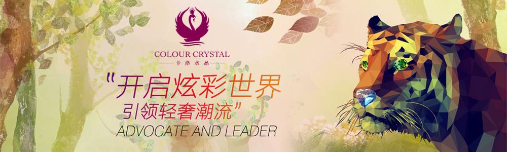 廣州市歐珀寶石有限責任公司