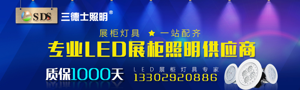 深圳市三德士照明科?#21152;?#38480;公司