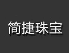 简捷千赢国际客户端下载