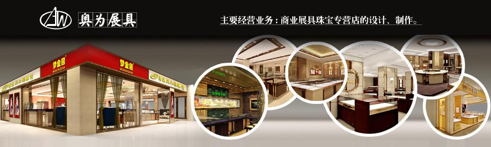 杭州奥为商业展具有限公司