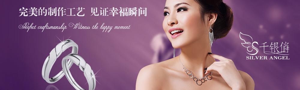香港千銀俏飾品有限公司