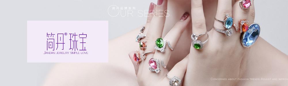 深圳市簡丹珠寶有限公司