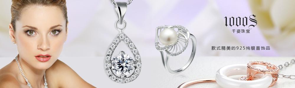 深圳市千姿珠寶首飾有限公司
