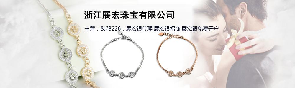 浙江展宏珠寶有限公司