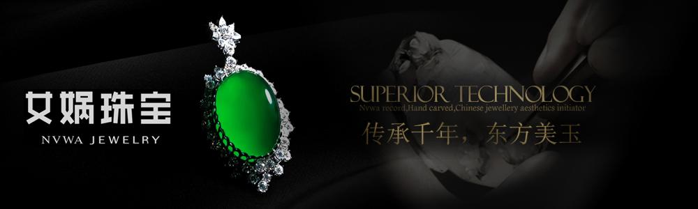 女娲珠宝(北京)股份有限公司