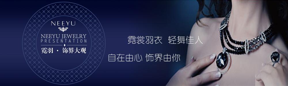 广州霓羽珠宝饰品有限公司