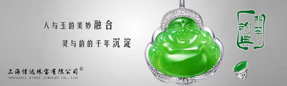 上海信达珠宝有限公司