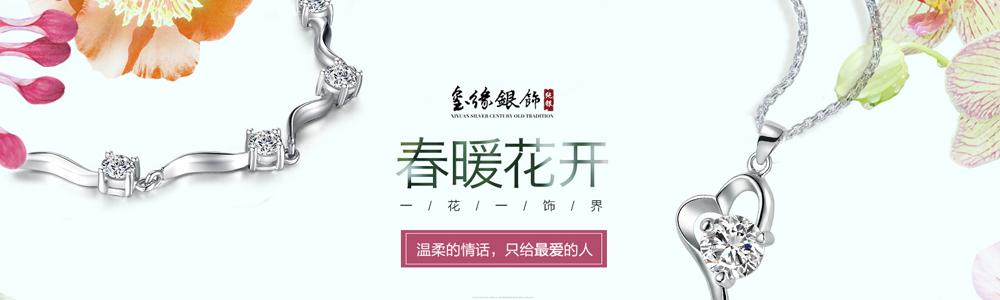 莆田市璽緣珠寶有限公司
