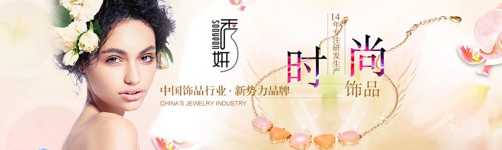青島秀妍國際貿易有限公司