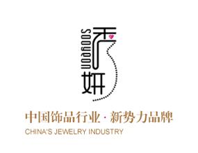 青岛秀妍国际贸易有限公司