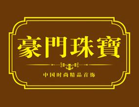 豪门国际珠宝有限公司(豪门珠宝)