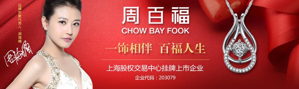 香港周百福珠宝国际有限公司