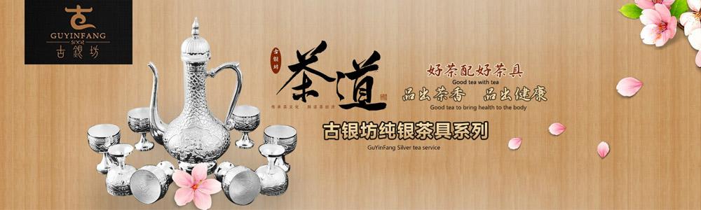 重慶古銀坊珠寶首飾有限公司