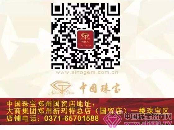 中国珠宝郑州国贸店