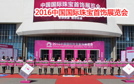 2016中国国际威尼斯娱乐棋牌手机版首饰展览会