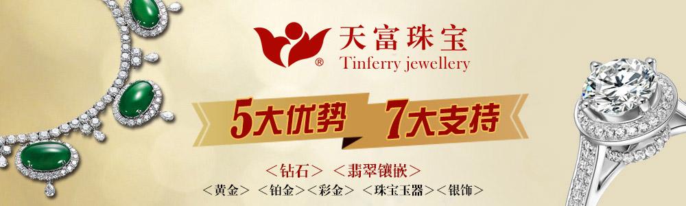 香港天富珠宝有限公司