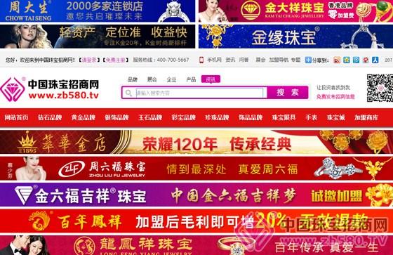 中国珠宝招商网合作的部分珠宝企业