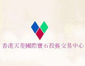 香港天菱国际宝石投资交易中心