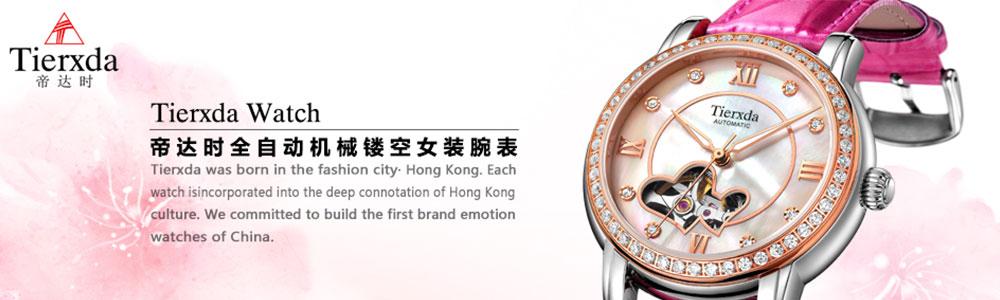 廣州市帝達時鐘表有限公司