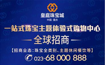 皇庭千赢国际客户端下载城加盟招商