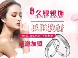 上海久银银饰