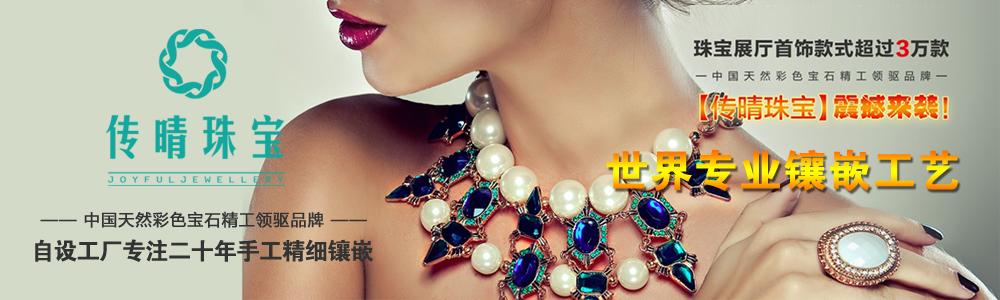 廣州市心豪晴珠寶有限公司