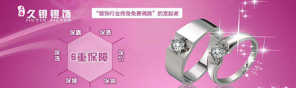 上海久银金银饰品有限公司