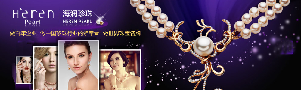 海南海潤珍珠股份有限公司