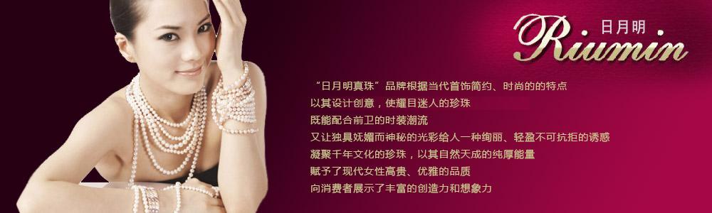深圳市日月明珠宝有限公司