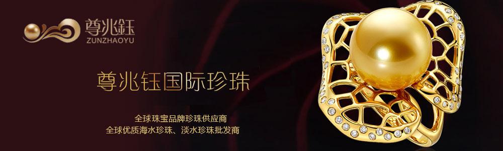 香港尊兆鈺珍珠国际有限公司