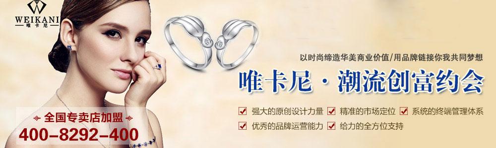 深圳市唯卡尼品牌管理有限公司