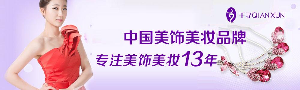 千寻连锁(中国)机构