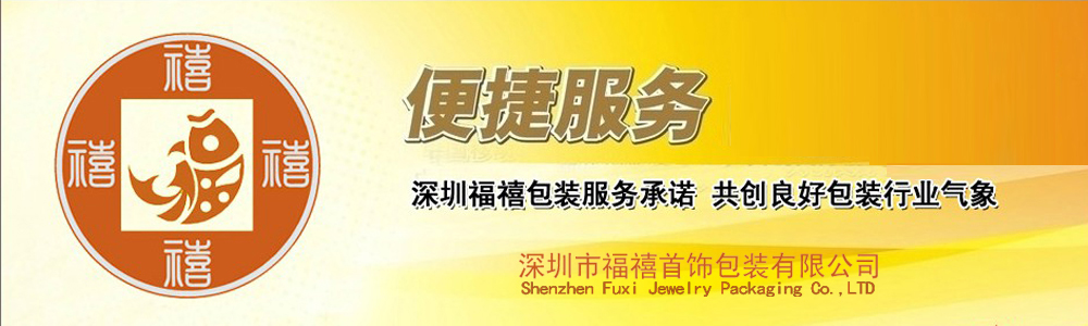 深圳市福禧首饰包装有限公司