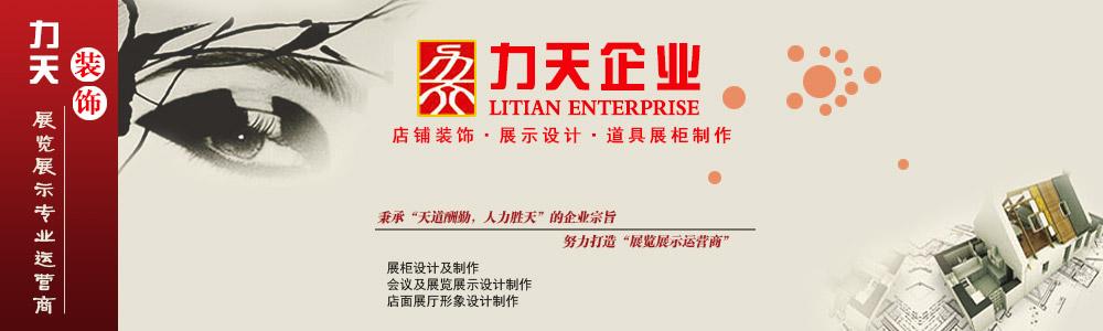 郑州力天展览展示设计有限公司
