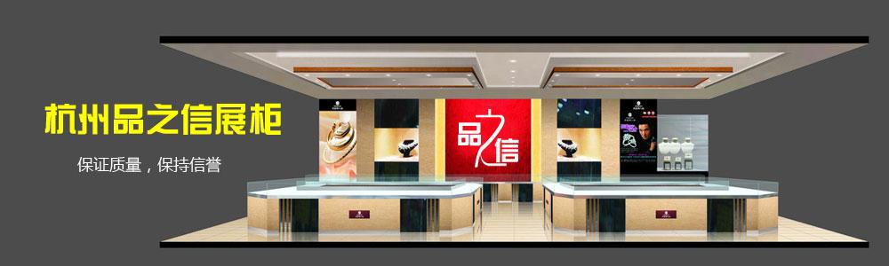 杭州品之信装饰工程有限公司